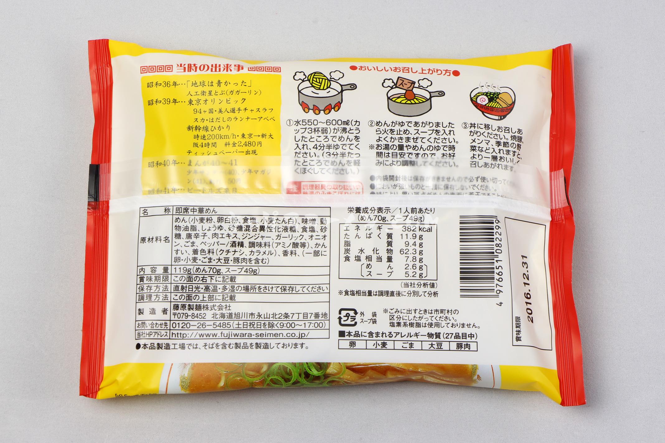 「昭和40年 北海道みそラーメン 」(藤原製麺)のパッケージ(裏)