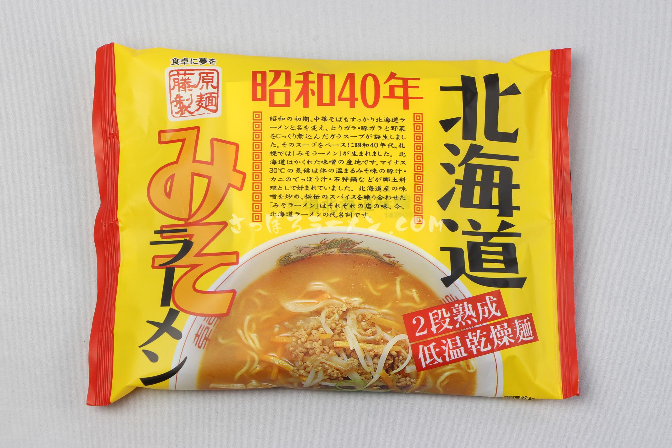 「昭和40年 北海道みそラーメン 」(藤原製麺)のパッケージ(表)