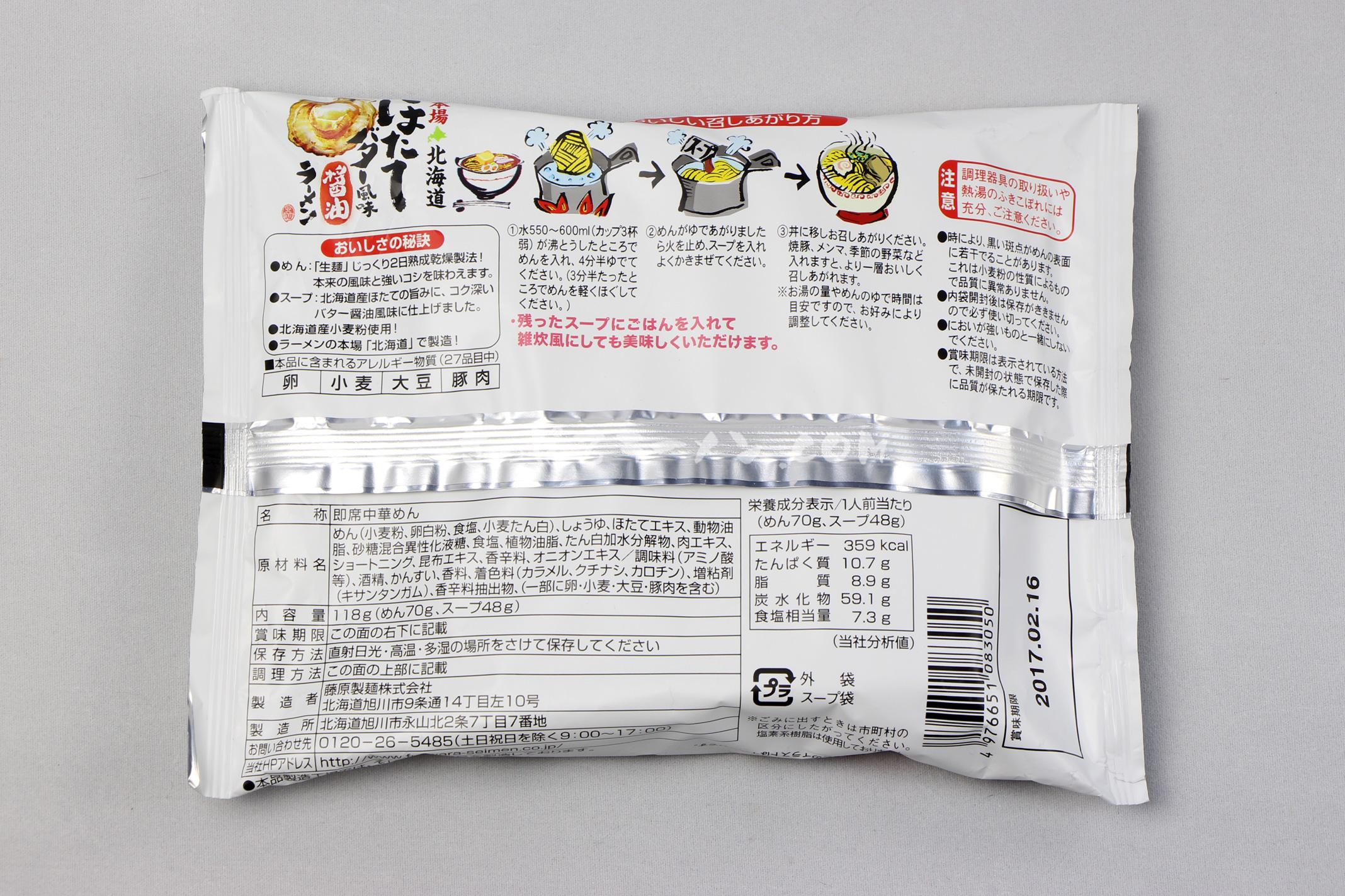 「本場北海道 ほたてバター風味ラーメン 醤油」(藤原製麺)のパッケージ(裏)