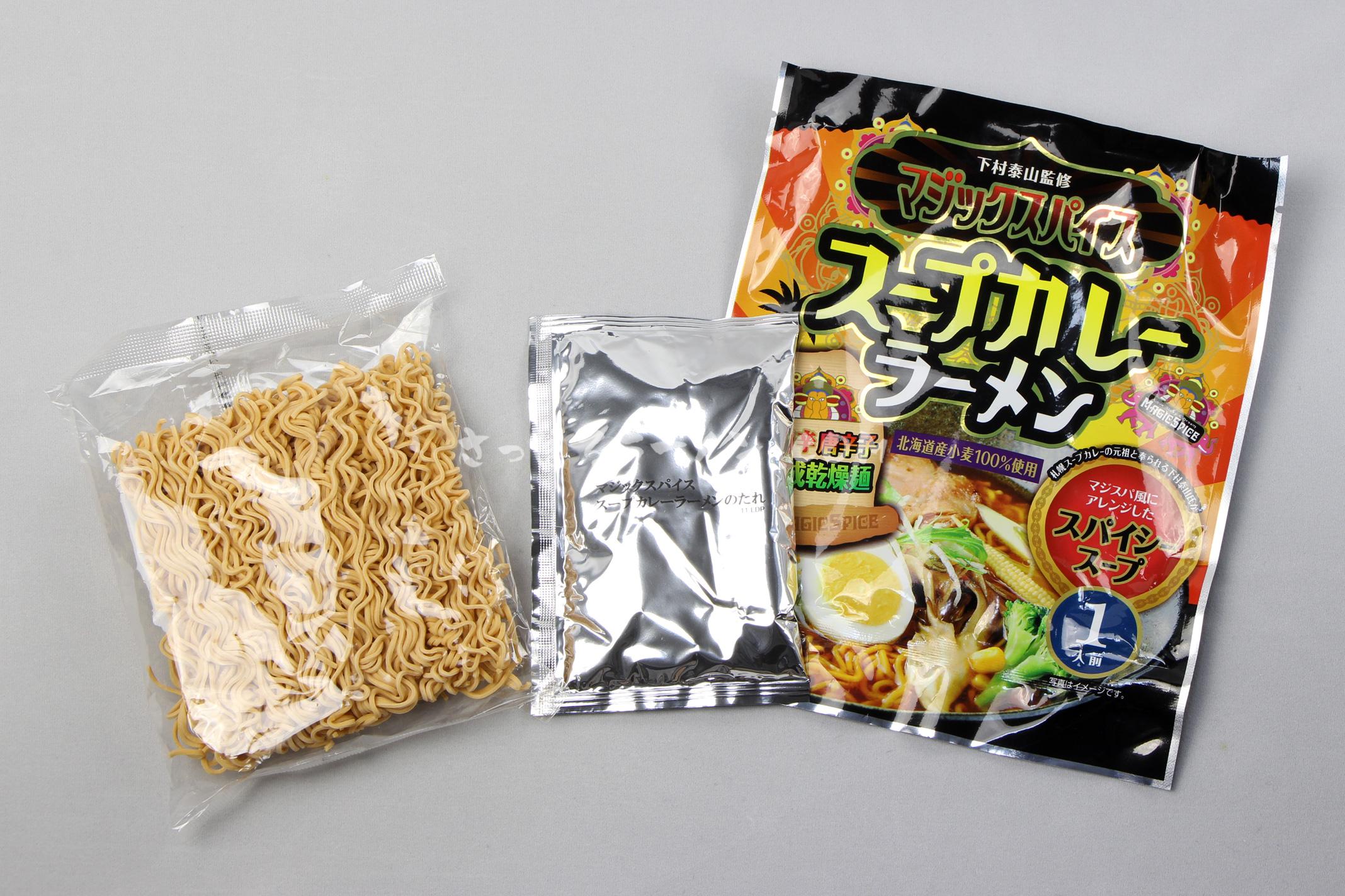 「下村泰山監修 マジックスパイス スープカレーラーメン」(株式会社アンヌプリ)の麺とスープ