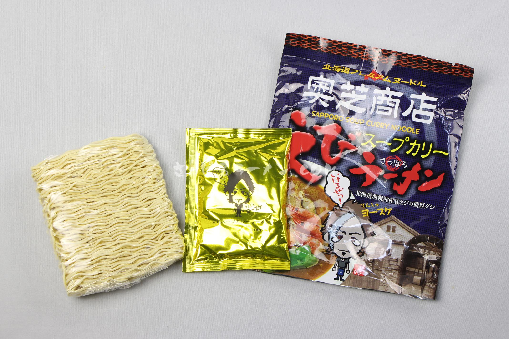 「北海道プレミアムヌードル 奥芝商店 さっぽろスープカリー えびラーメン」(大志食品企画株式会社)の麺とスープ