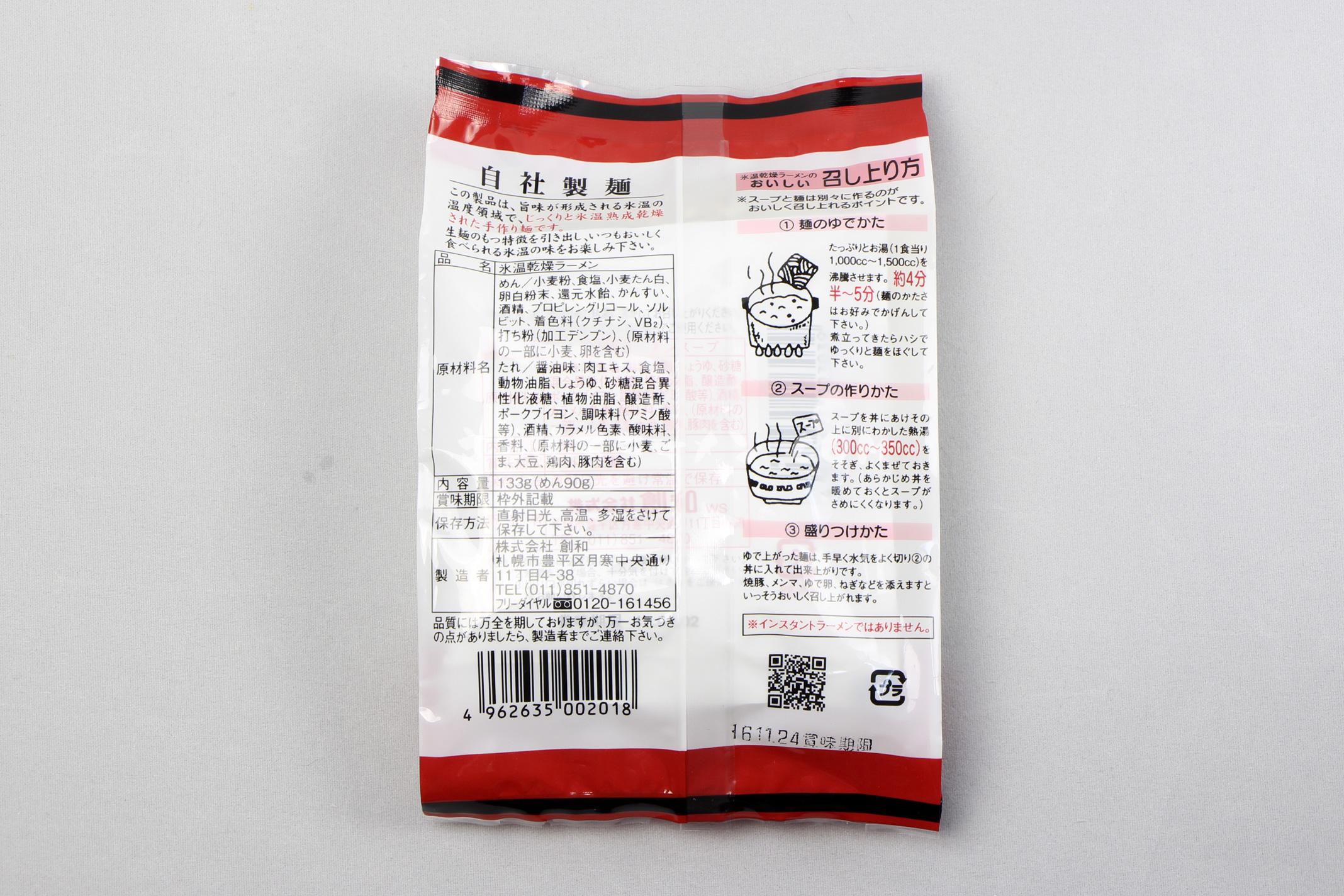 「氷温熟成乾燥ラーメン 玄咲(げんさく) 正油味」(創和)のパッケージ(裏)