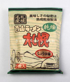 「札幌名産 西山ラーメン 乾燥 札幌 しょうゆ味(1食入)」(西山製麺)を食べてみたよ