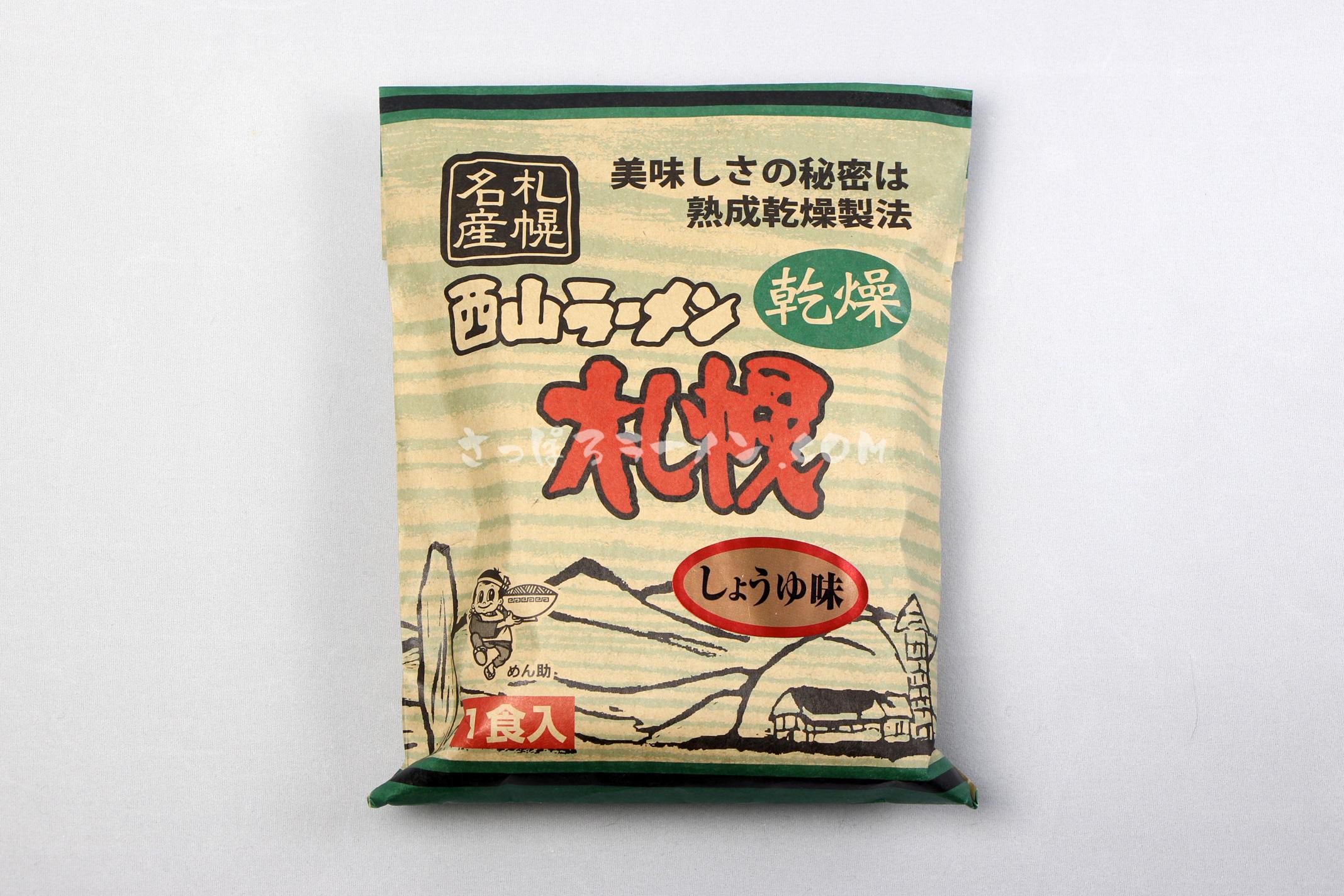 「札幌名産 西山ラーメン 乾燥 札幌 しょうゆ味(1食入)」(西山製麺)のパッケージ(表)