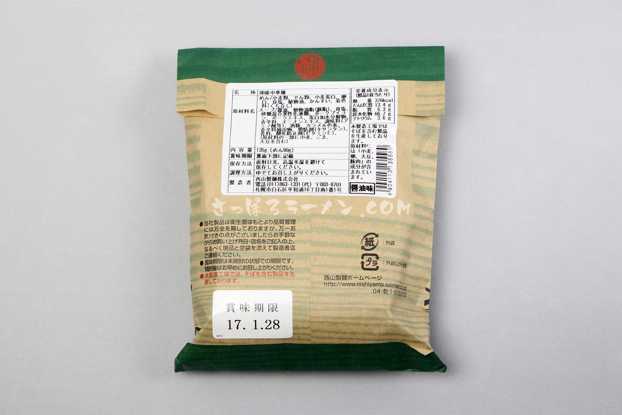 「札幌名産 西山ラーメン 乾燥 札幌 しょうゆ味(1食入)」(西山製麺)のパッケージ(裏)