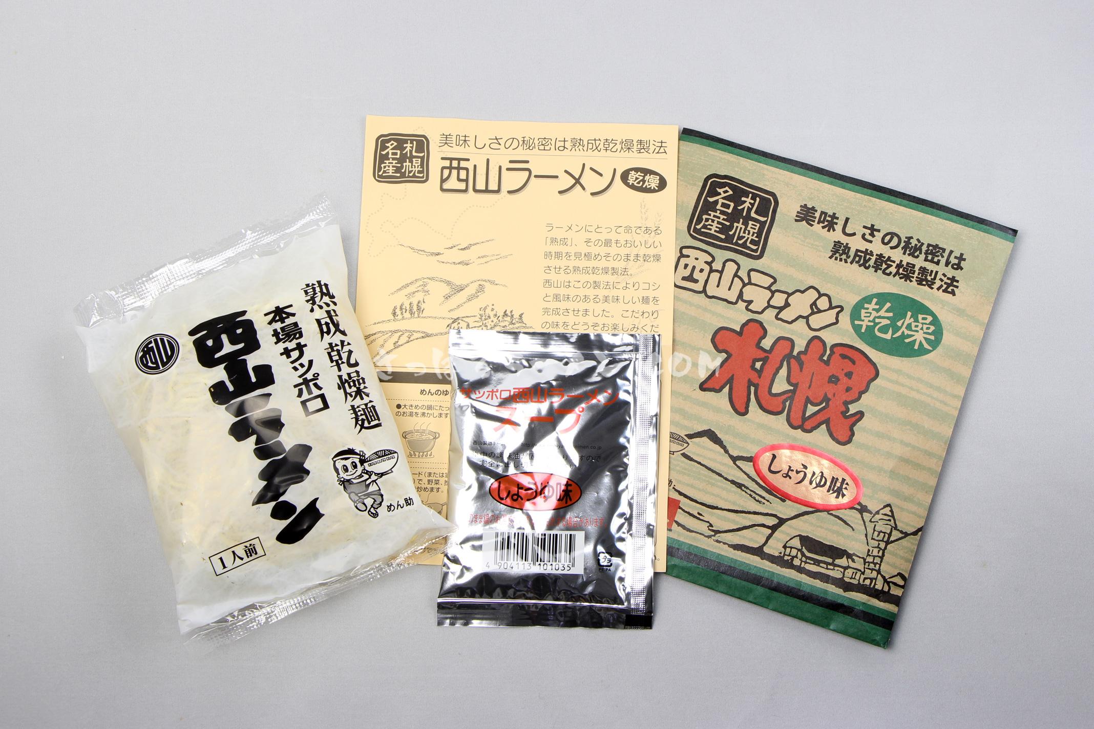 「札幌名産 西山ラーメン 乾燥 札幌 しょうゆ味(1食入)」(西山製麺)の麺とスープ