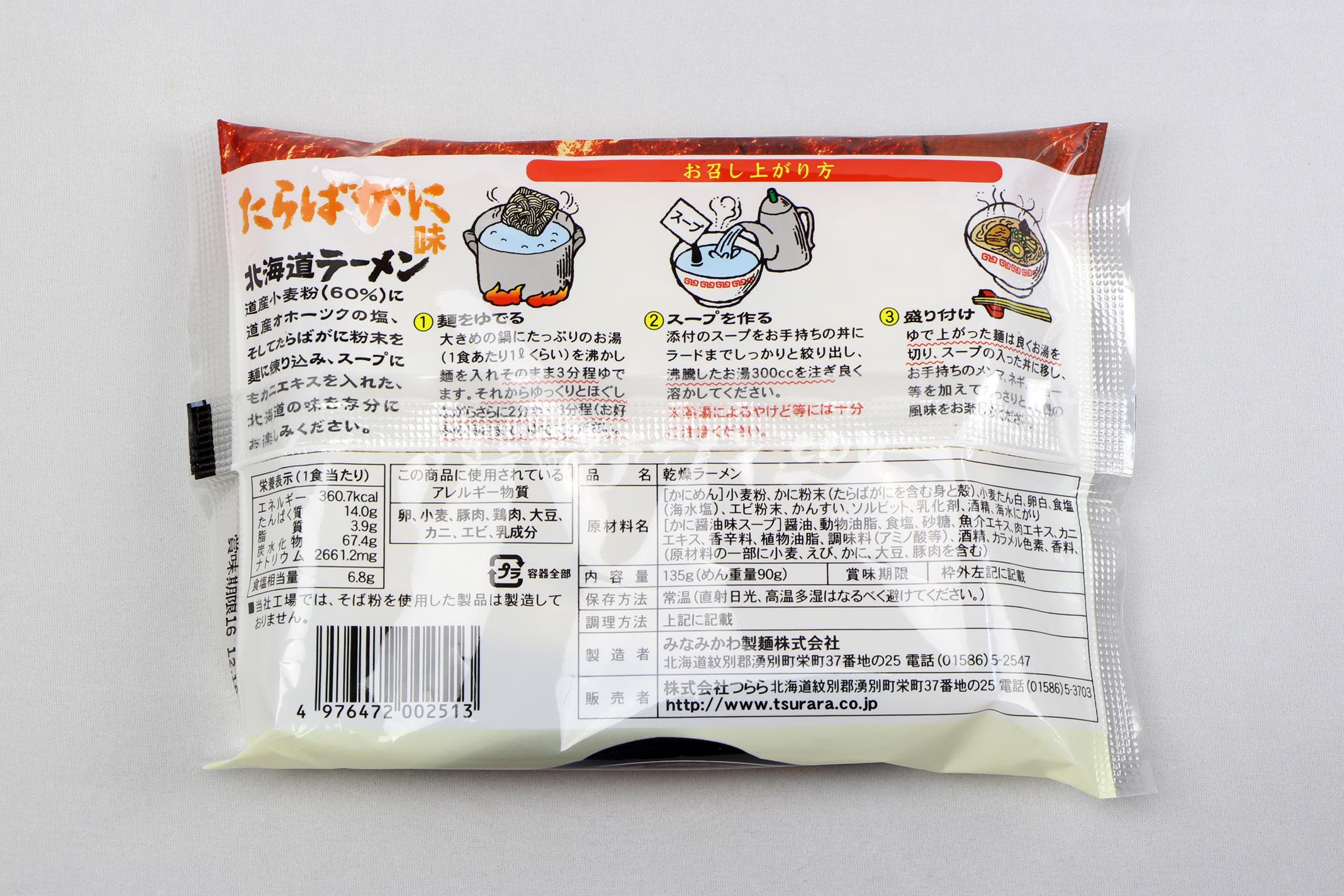 「新・たらばがに北海道ラーメン しょうゆ味」(つらら)のパッケージ(裏)
