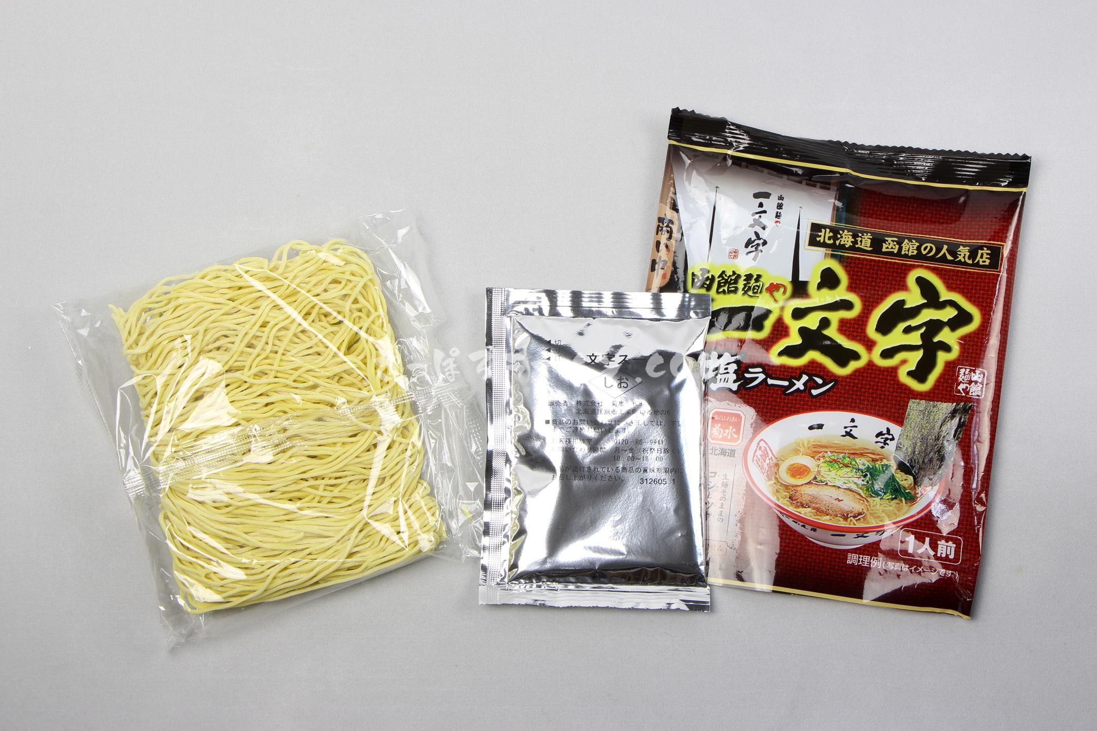 「函館麺や 一文字 塩ラーメン」(菊水)の麺とスープ