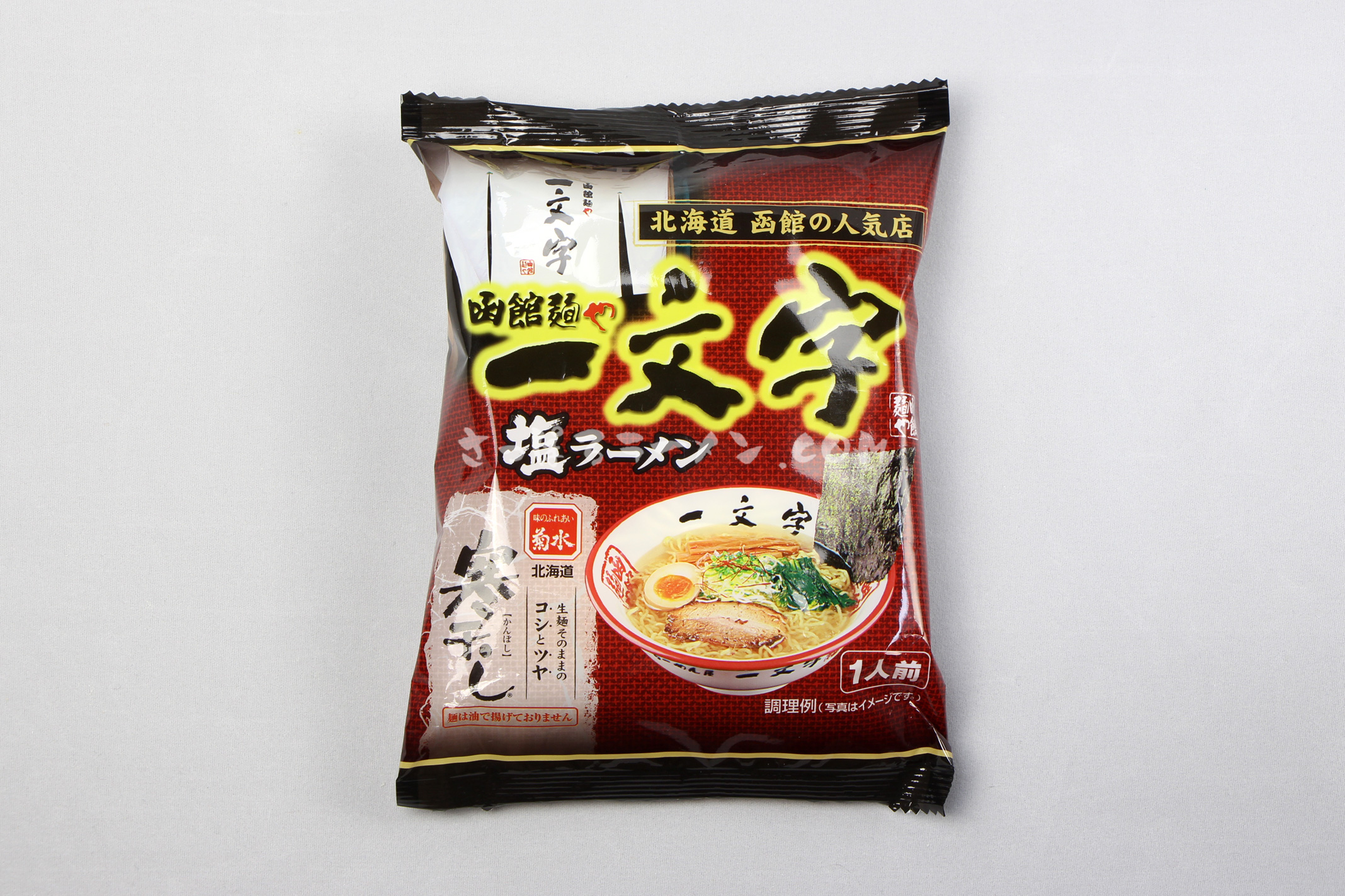 「函館麺や 一文字 塩ラーメン」(菊水)のパッケージ(表)