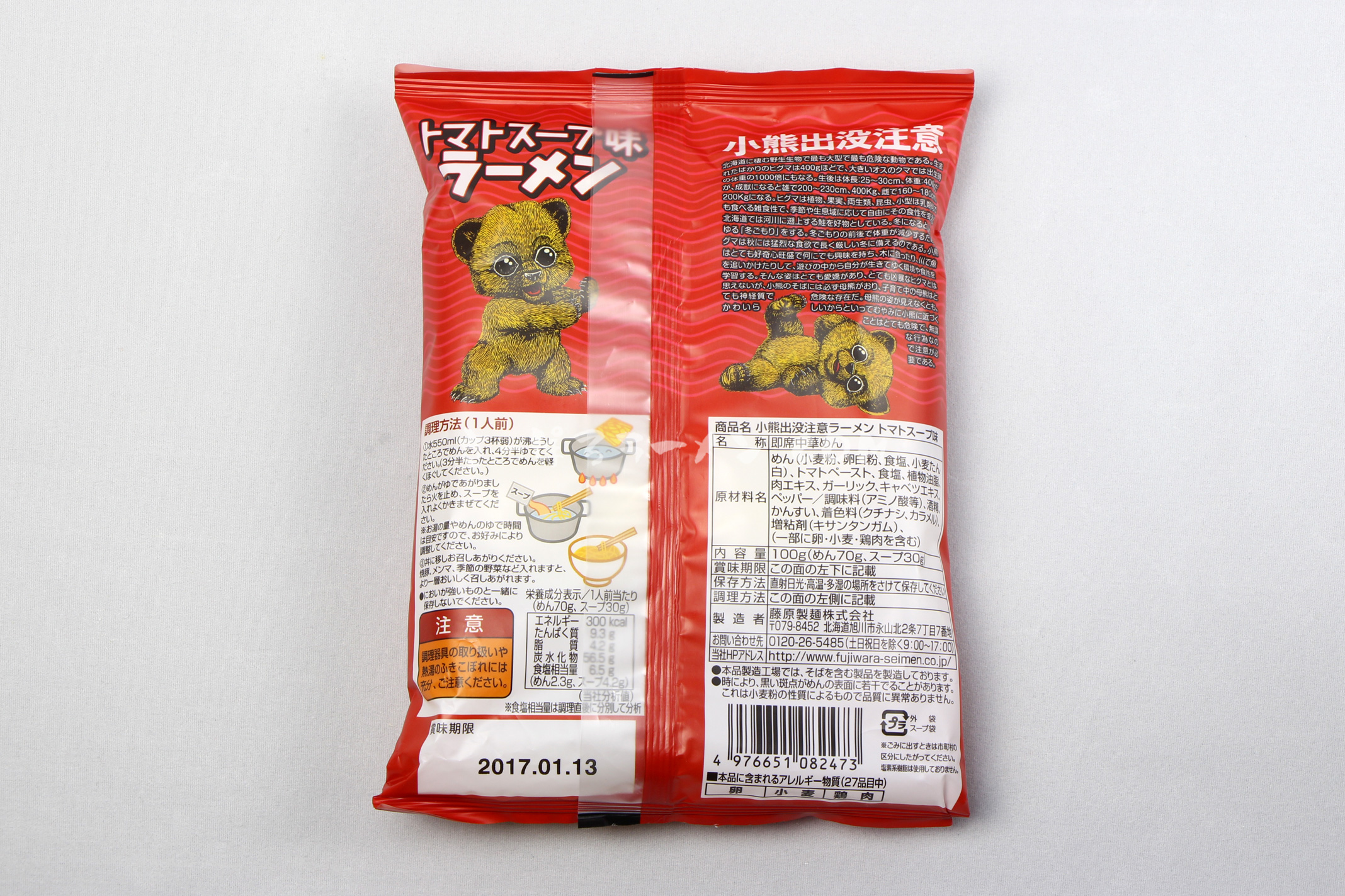 「小熊出没注意 トマトスープ味ラーメン」(藤原製麺)のパッケージ(裏)