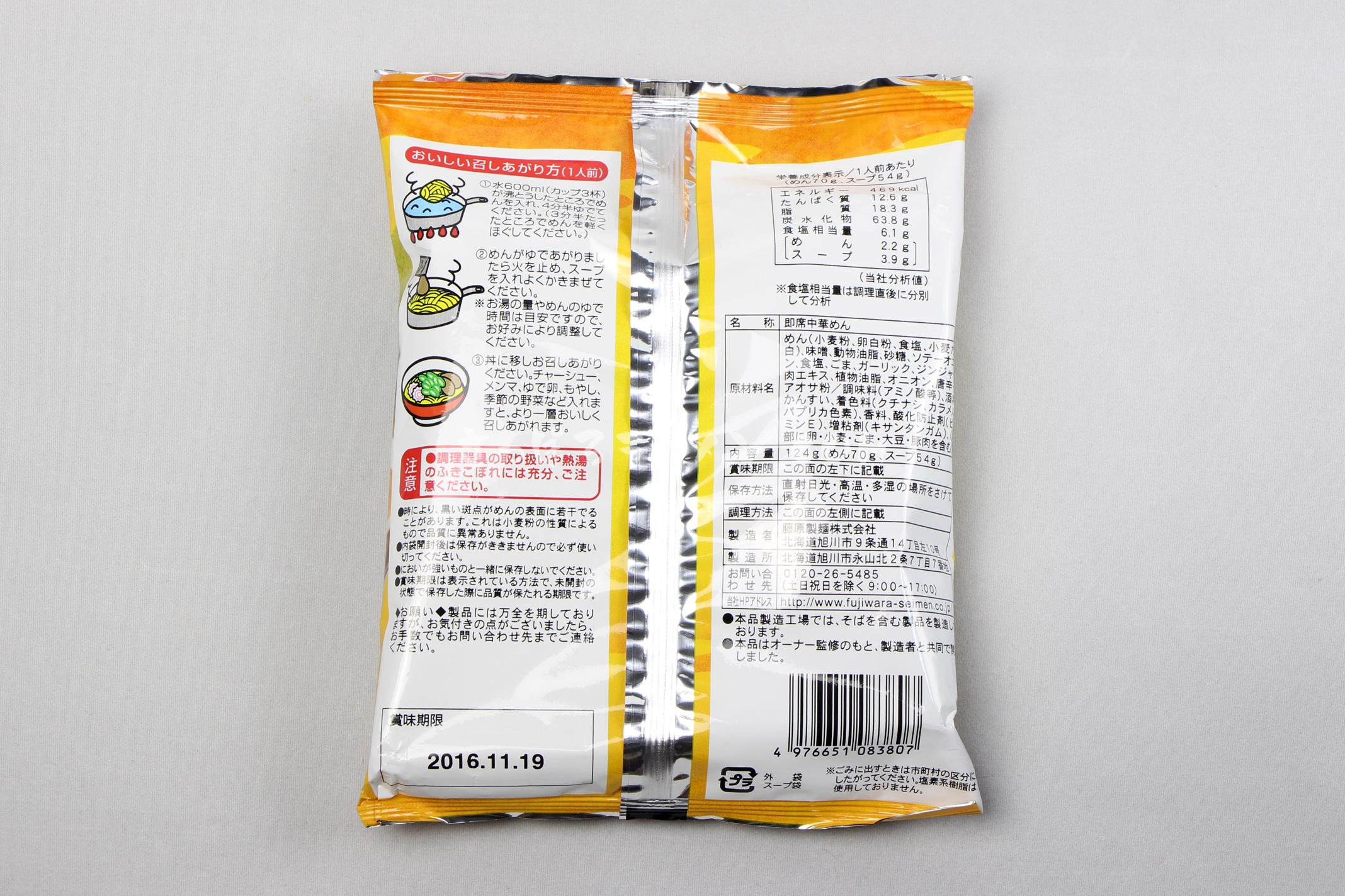 「函館らーめん屋 まつ笠 こってり味噌らーめん」(藤原製麺)のパッケージ(裏)