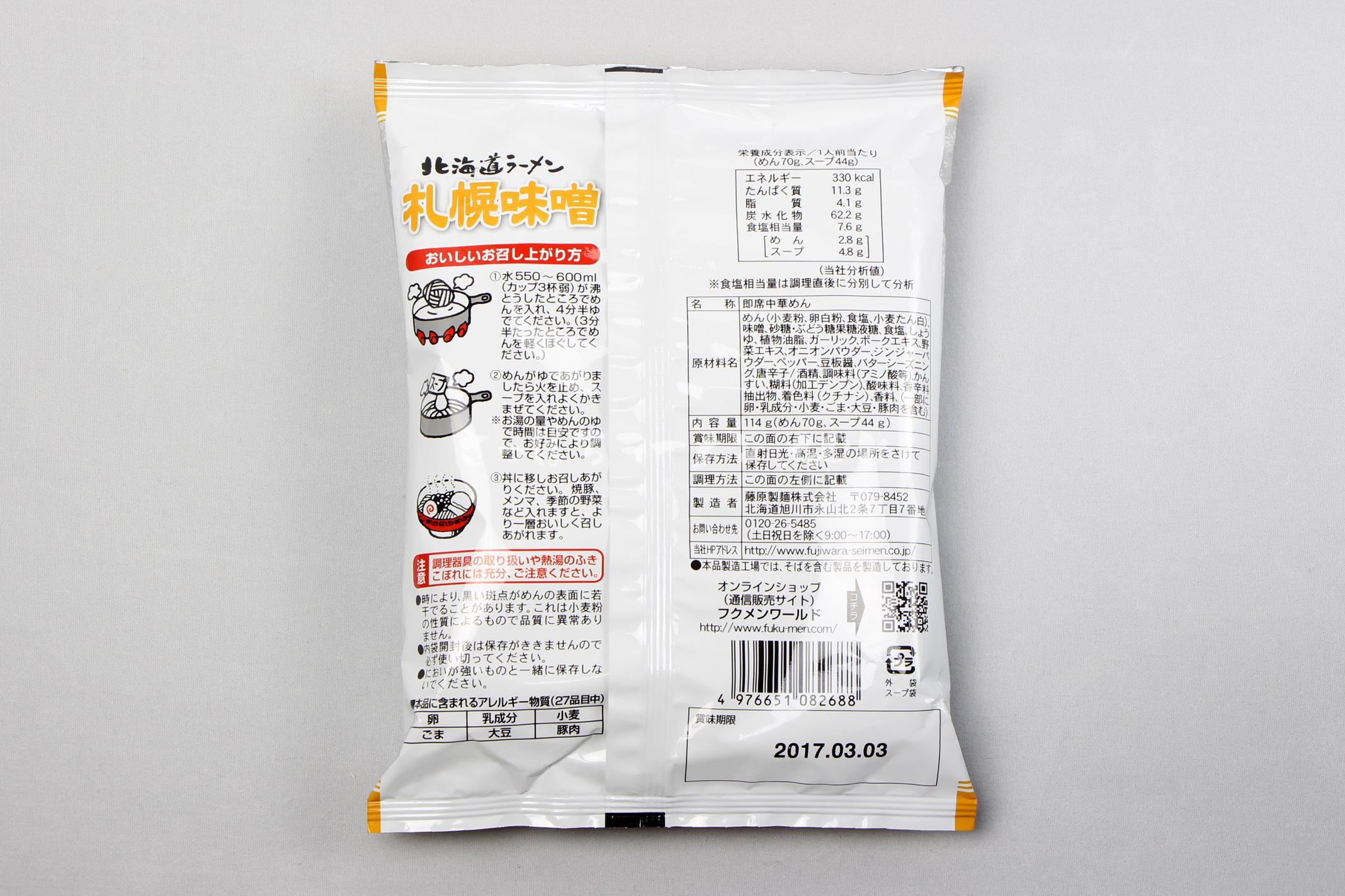 「北海道ラーメン札幌味噌」(藤原製麺)のパッケージ(裏)