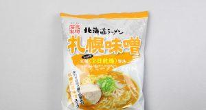 コスパ最強!「北海道ラーメン札幌味噌」(藤原製麺)を食べてみたよ