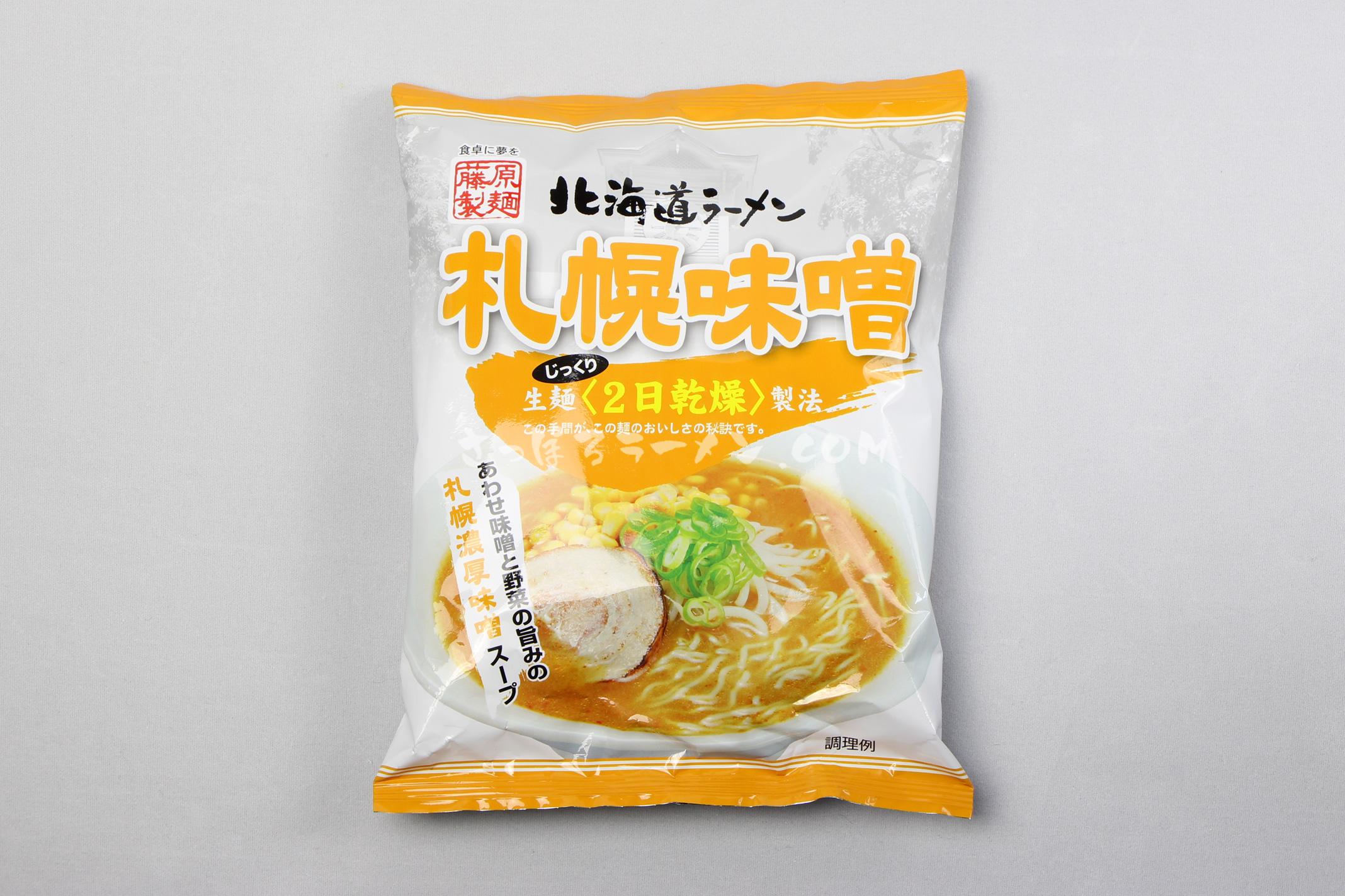 「北海道ラーメン札幌味噌」(藤原製麺)のパッケージ(表)