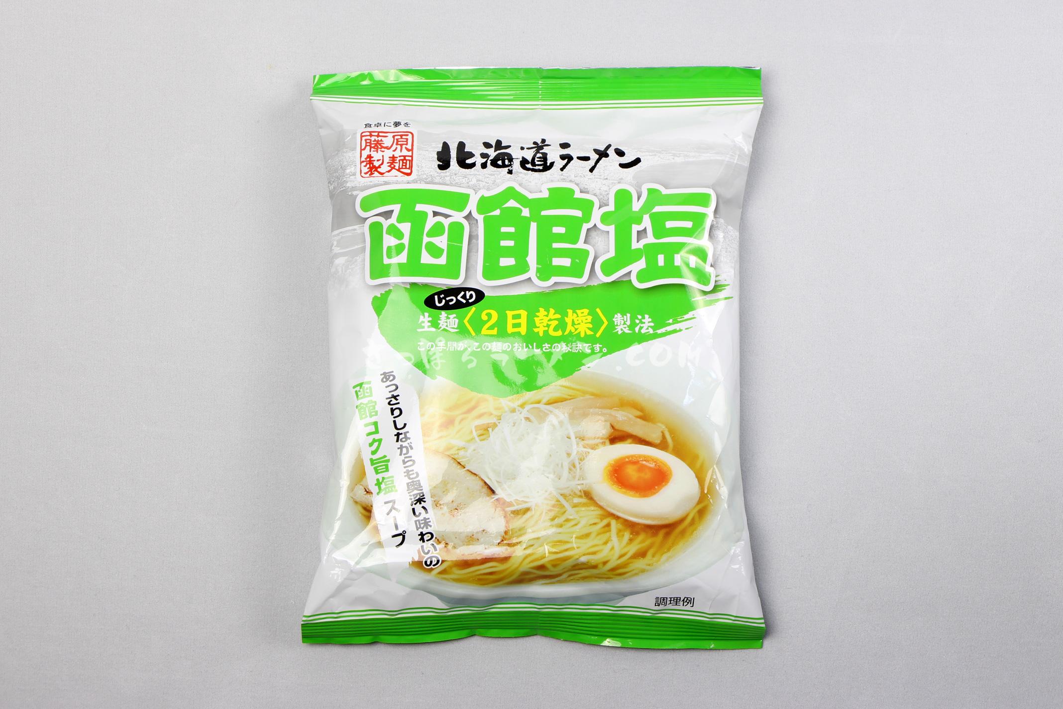 「北海道ラーメン函館塩」(藤原製麺)のパッケージ(表)