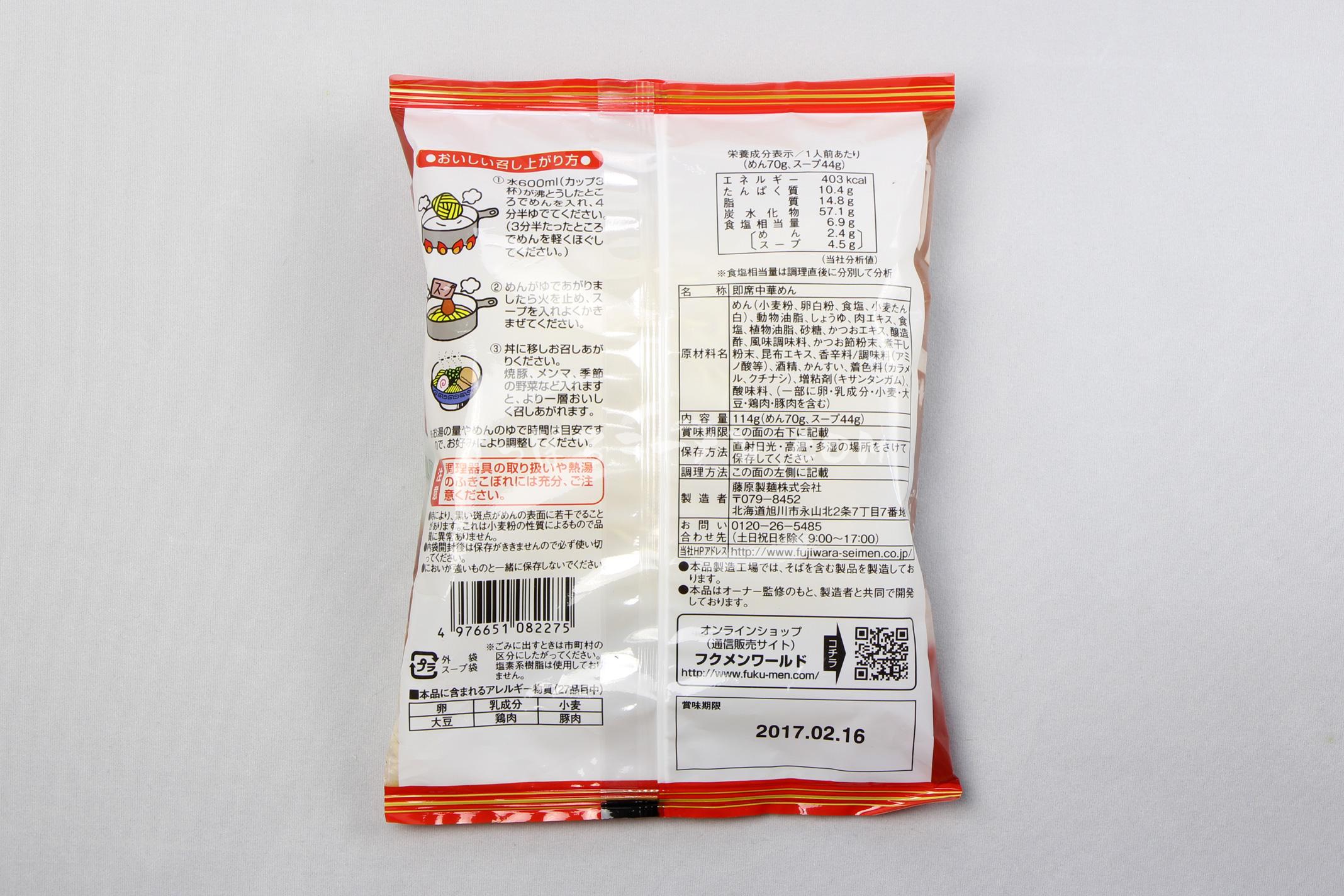 「旭川らぅめん 青葉 しょうゆ味」(藤原製麺)のパッケージ(裏)