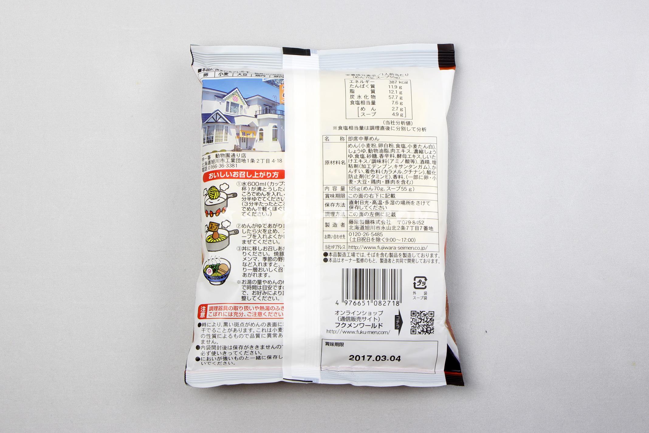 「旭川特一番 濃旨旭川醤油味」(藤原製麺)のパッケージ(裏)