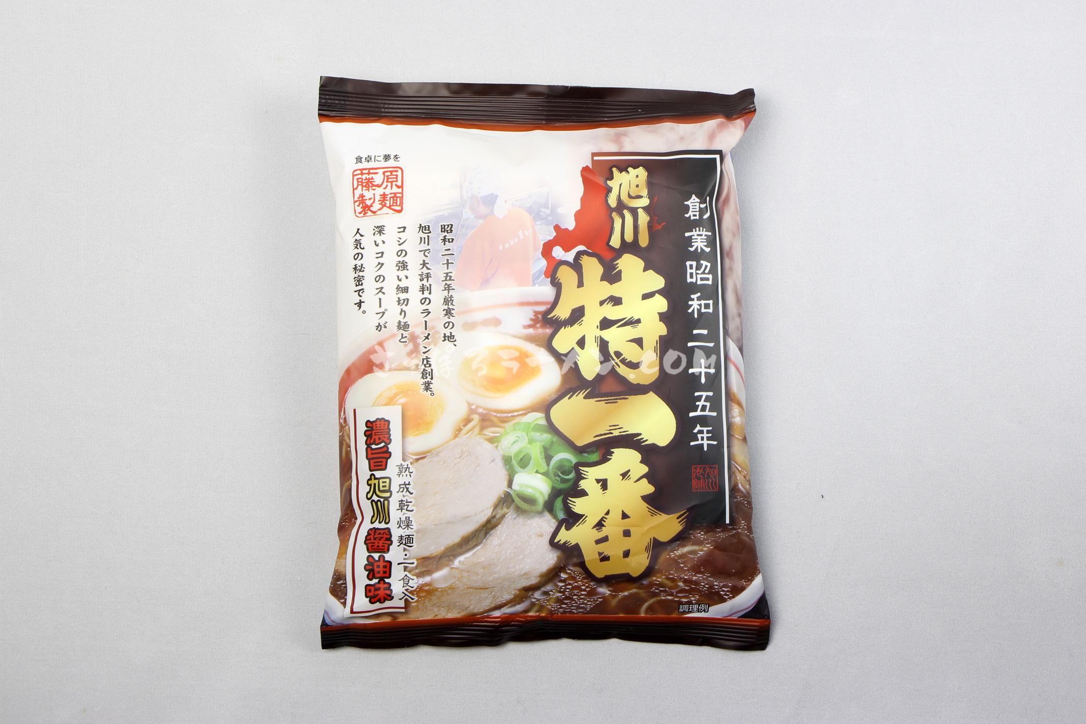 「旭川特一番 濃旨旭川醤油味」(藤原製麺)のパッケージ(表)