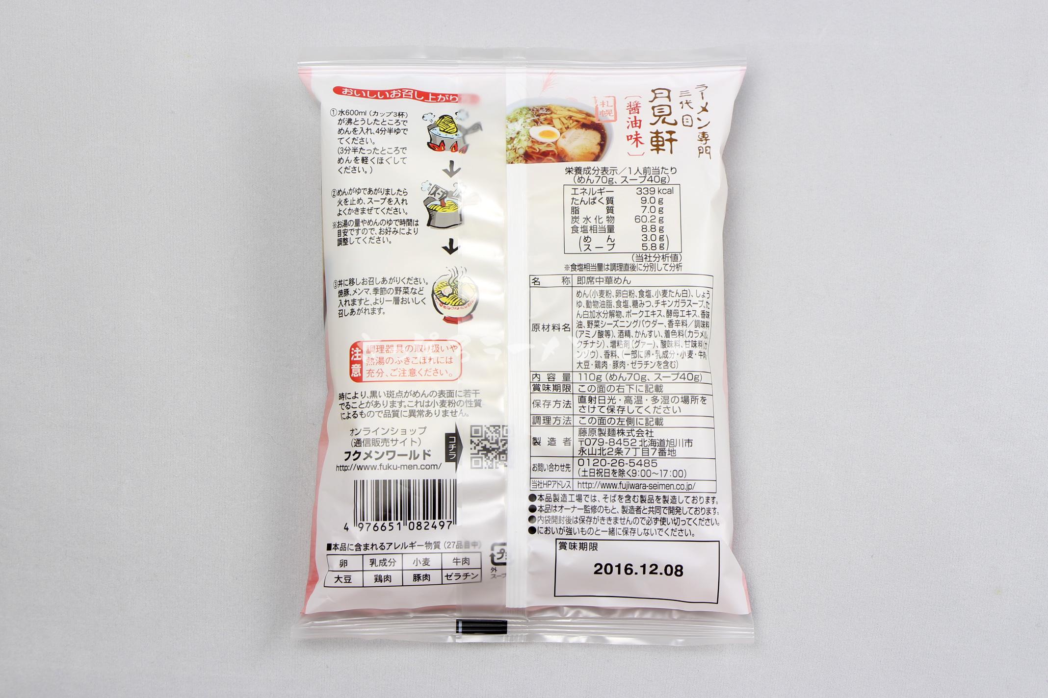 「ラーメン専門 三代目 月見軒 醬油味」(藤原製麺)のパッケージ(裏)