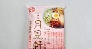 香辛料が効いた醬油スープがクセになる「ラーメン専門 三代目 月見軒 醬油味」(藤原製麺)を食べてみたよ