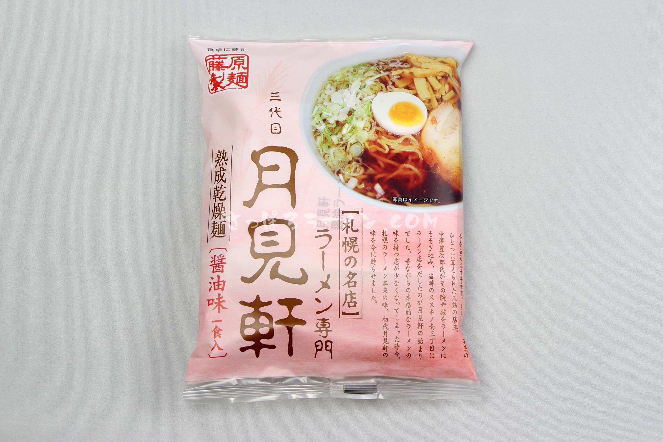 「ラーメン専門 三代目 月見軒 醬油味」(藤原製麺)のパッケージ(表)