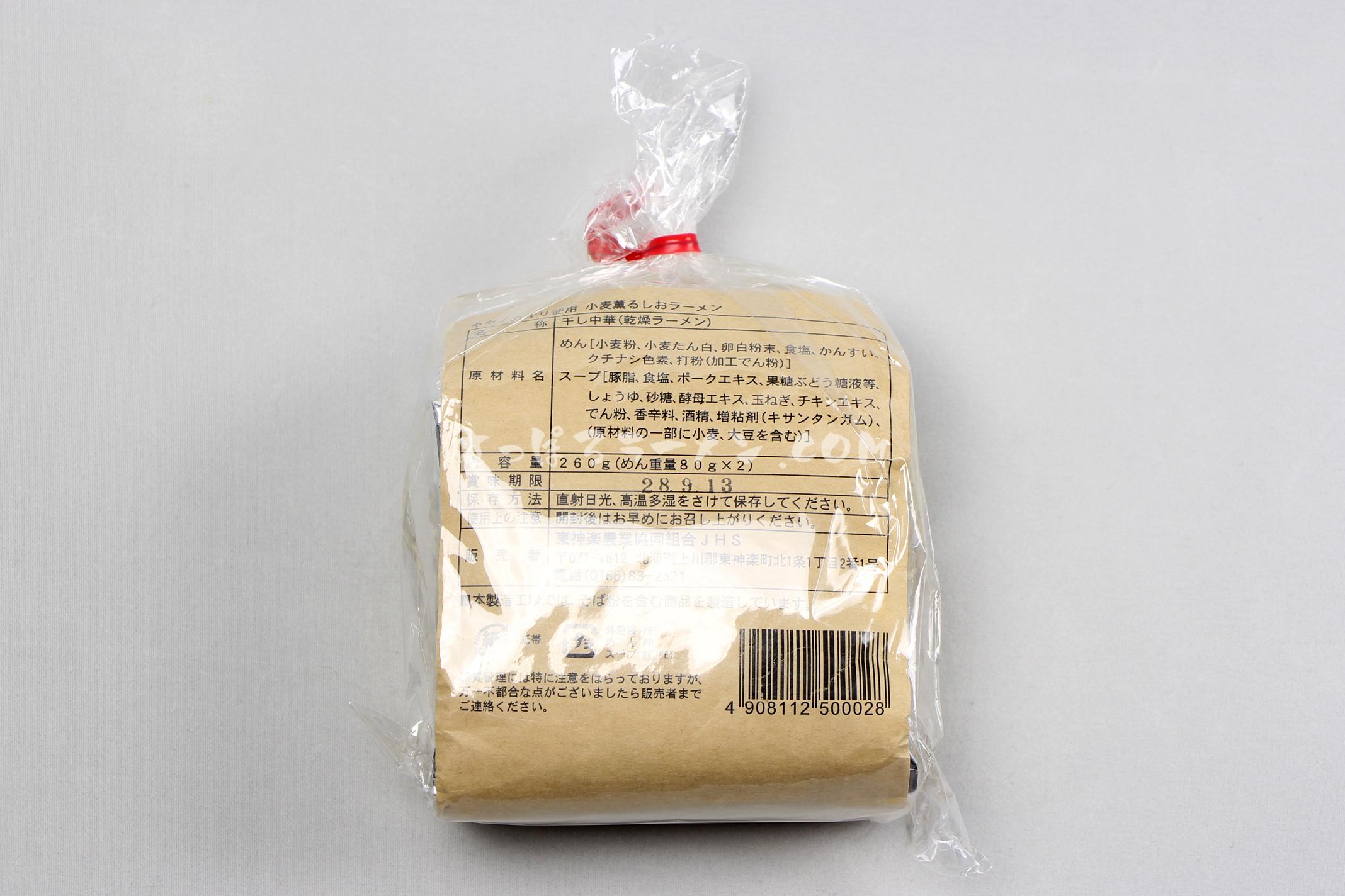 「キタノカオリ使用 小麦薫るしおラーメン」のパッケージ(裏)